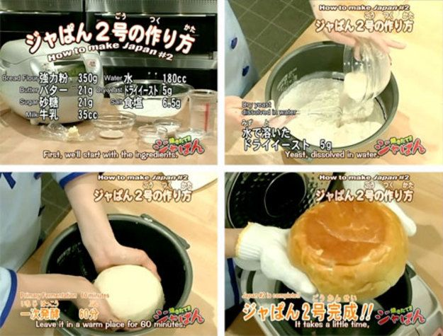 """In her article about rice cooker cooking, Julia Moskin refers to a bread recipe """"from a popular television show about a superhero's quest to develop a 'national loaf' for Japan."""" Her description missed a few key bits of information: the television show is Yakitate!! Japan, the superhero is Kazuma Azuma, and it's the best and strangest show you will ever watch about a bread making competition. Here's a video of the rice cooker bread tutorial that appeared at the end o..."""