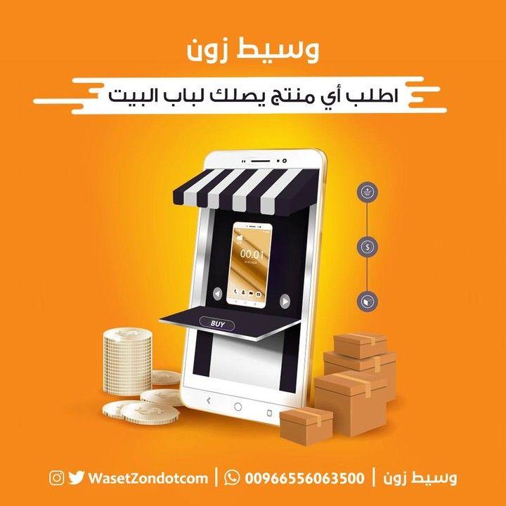 وسيط زون وسيط امازون السعودية للشراء والتجميع من أمازون وايباي والمواقع الامريكية والعالمية اطلب معنا الان Https Ift Kitchen Appliances Bookends Home Decor