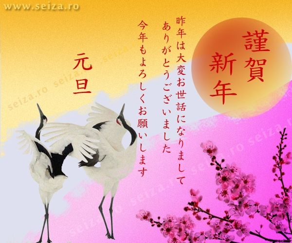 Virtual greeting card for the Japanes New Year's celebration (2012 - the Year of the Horse). Text meaning (from right to left): Kinga Shinnen (謹賀新年) = japanese expression equivalent with 'Happy New Year'. 昨年は大変お世話になりまして、ありがとうございました。 今年もよろしくお願いいたします =  'Thank you for all your hard work (great help) during the past year. I hope (ask) for your favour again in the coming year'. The last column: Gantan = 'New Year's Day'.