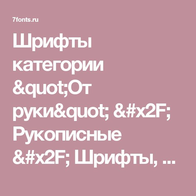 """Шрифты категории """"От руки"""" / Рукописные / Шрифты, скачать шрифты бесплатно"""