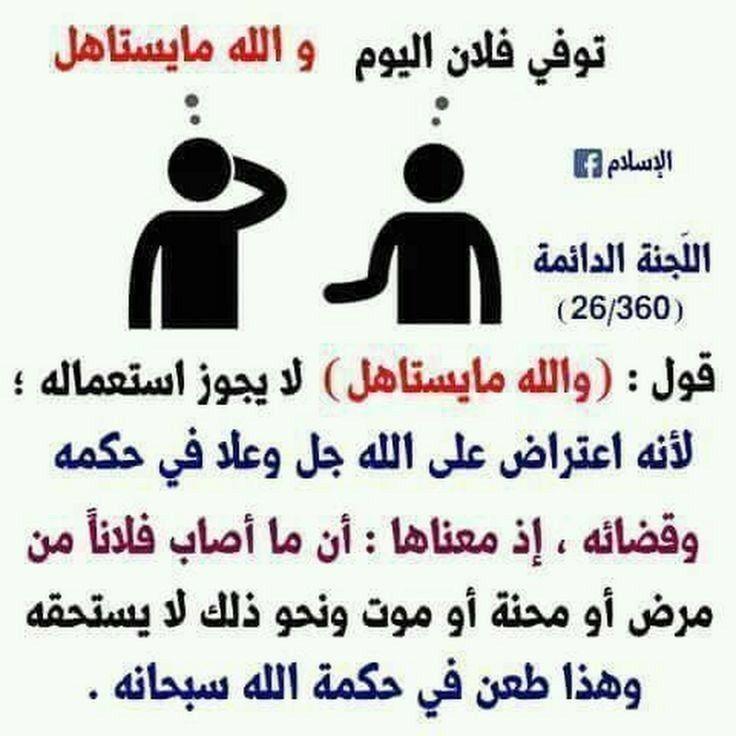 Pin By هدوش سيد أبو بكر On أحاديث لاتصح وبدع منتشرة Holy Quran Quotations Salaah