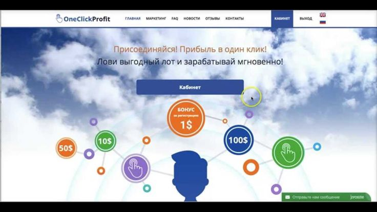 OneClickProfit - Видеообзор проекта https://oneclick-profit.com/?ref=katya86