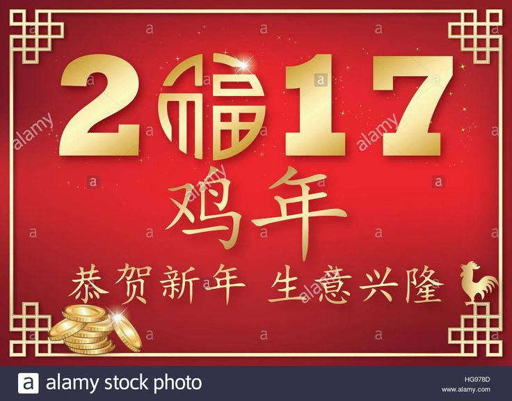 Elegant business Chinese New Year 2017 greeting card for print. Year of the Rooster; Respectful congratulations on the New Year! Stock Photo