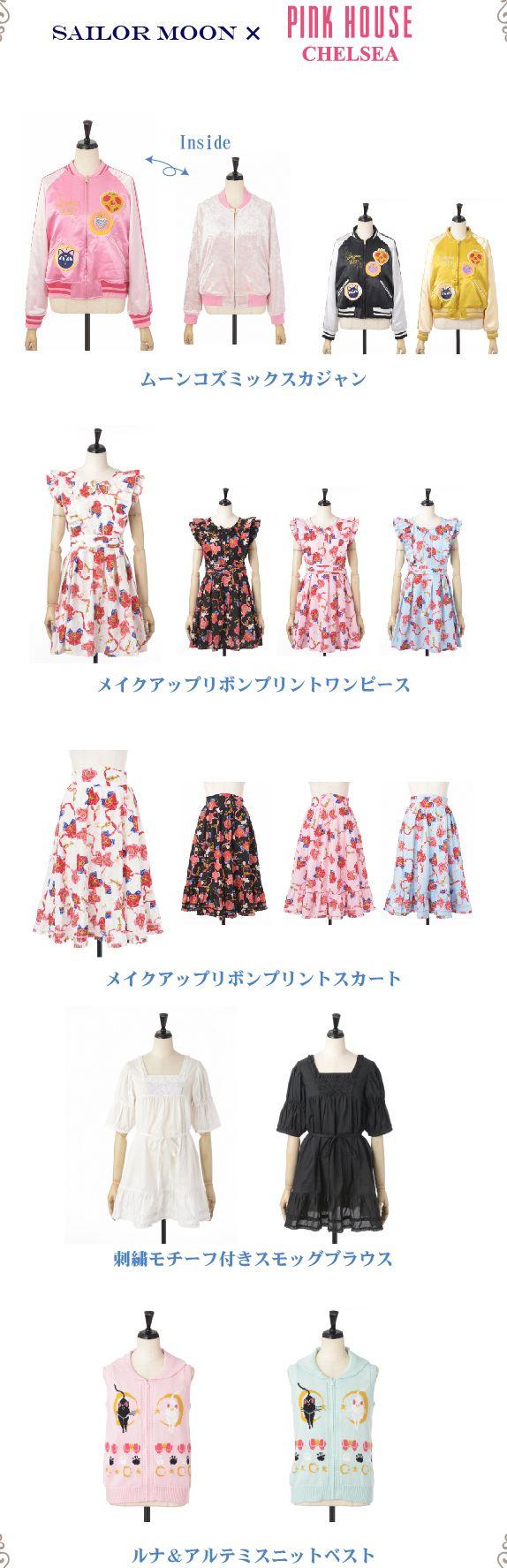 """sailor moon"" ""sailor moon merchandise"" ""sailor moon collaboration"" ""sailor moon apparel"" ""sailor moon clothes"" ""sailor moon dress"" ""sailor moon vest"" ""sailor moon jacket"" ""pink house chelsea"" isetan shop anime japan 2016 tote bag pouch ""cosmic heart"" ""prism heart"" compact"