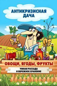Сергей Кашин - Овощи, ягоды, фрукты. Умная рассада и бережное хранение