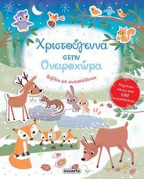 Χριστούγεννα στην Ονειροχώρα - Συλλογικό έργο | Public βιβλία