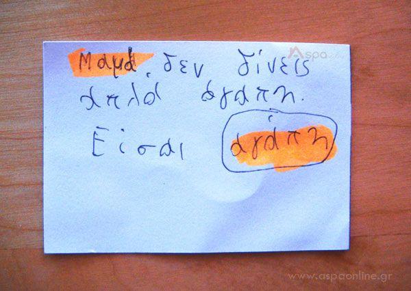"""""""Μαμά δεν δίνεις απλά αγάπη. Είσαι αγάπη.""""    (Από το post """"Σκουπιδάκια στα μάτια μου..."""" - Aspa Online)"""
