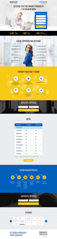 Landing page - Агенство переводов on Behance