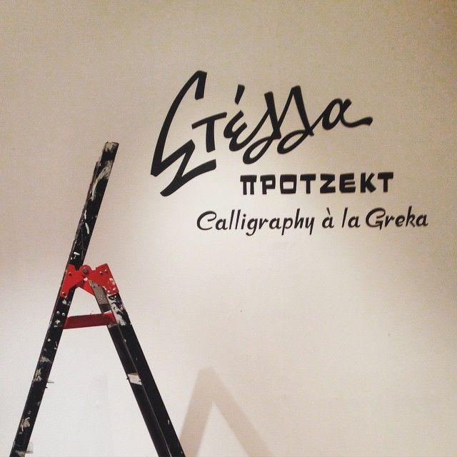 Το Στέλλα Πρότζεκτ ή η γοητεία του εφήμερου ξαναμπήκε στις βαλίτσες σαν γνήσιος περιπλανώμενος #λαϊκή_τέχνη #greek_sign #popagandagr #Stella_Project
