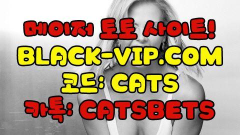 메이저사이트ぇ BLACK-VIP.COM 코드 : CATS 메이저놀이터 메이저사이트ぇ BLACK-VIP.COM 코드 : CATS 메이저놀이터 메이저사이트ぇ BLACK-VIP.COM 코드 : CATS 메이저놀이터 메이저사이트ぇ BLACK-VIP.COM 코드 : CATS 메이저놀이터 메이저사이트ぇ BLACK-VIP.COM 코드 : CATS 메이저놀이터