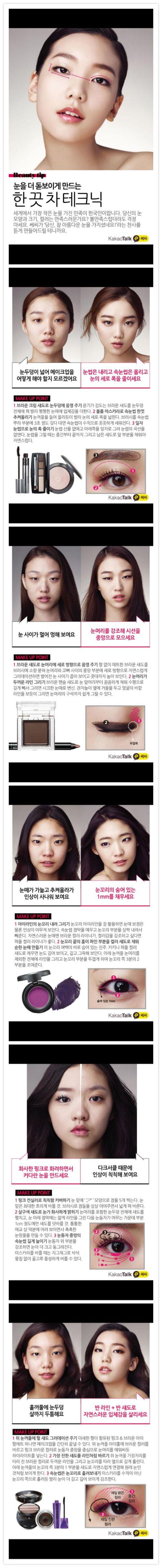 #Asian eye #makeup tutorial