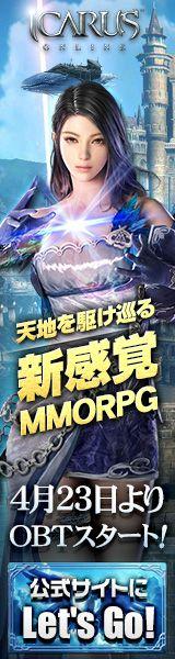 ICARUS ONLINE 天地を駆け巡る 新感覚 MMORPGのバナーデザイン