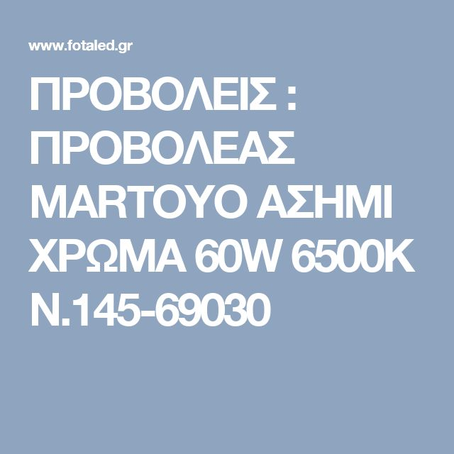 ΠΡΟΒΟΛΕΙΣ : ΠΡΟΒΟΛΕΑΣ MARTOYO ΑΣΗΜΙ ΧΡΩΜΑ 60W 6500K N.145-69030