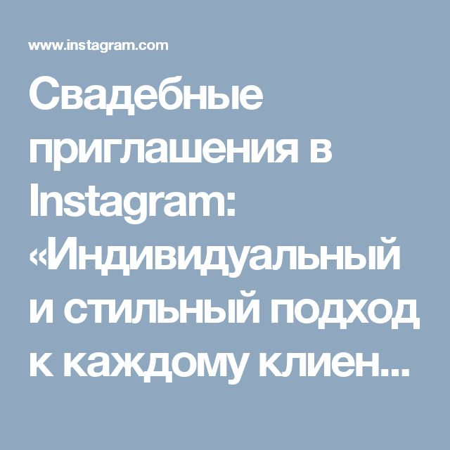 Свадебные приглашения в Instagram: «Индивидуальный и стильный подход к каждому клиенту🔮🤓🤗#тмн #тюмень #свадебные #свадебныеаксессуары #свадебныеплатья #дизайн#свадебныеидеи…»