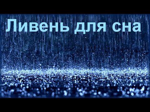 2 Hrs - Ночной дождь для сна / Sounds of heavy rain for sleep - YouTube