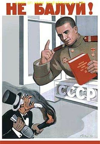 """Russia (USSR) Propaganda #2  The text says """"Don't misbehave"""" or else you will face the consequences or something bad will happen to you."""