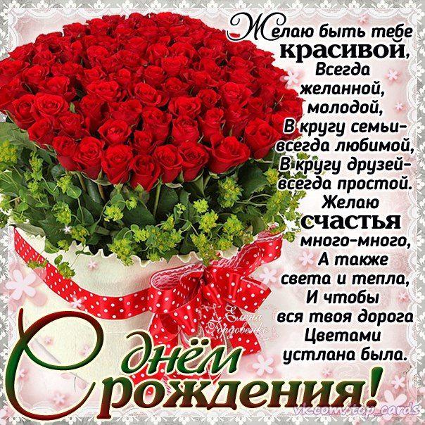 Pozdravleniya S Dnem Rozhdeniya Devushke Kartinki 30 Otkrytok S