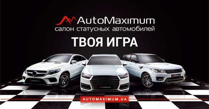 Automaximum http://automaximum.ua/avtovykup Автосалон в Одессе vip салон, продажа новых автомобилей разных комплектаций, купить авто с пробегом в Одессе, автосалон автопарк, новая машина в Одессе для Вас