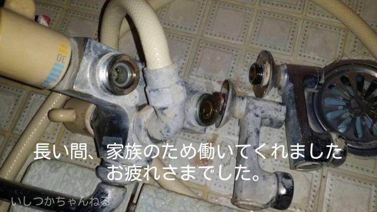 浴室壁付シャワー混合水栓を交換しちゃうよ