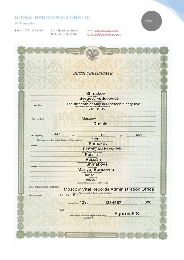 Russian birth certificate translated. Certified translation for USCIS is our speciality. Visit us at http://www.dttranslations.com/certified-document-translation.html