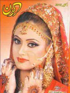 Urdu Monthly Aanchal Digest July 2015 Pdf