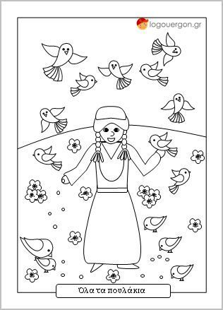 Σελίδα χρωματισμού όλα τα πουλάκια