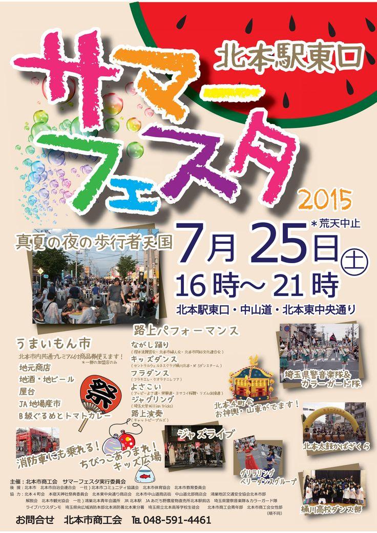 Kitamoto Summer Festa July 25th サマフェスポスター_01