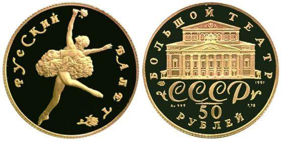 50 рублей 1991 Русский балет