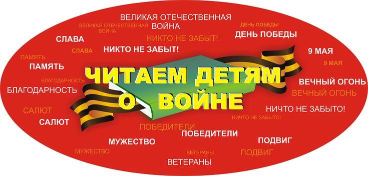 Международная Акция «Читаем детям о войне»   Самарская областная детская библиотека