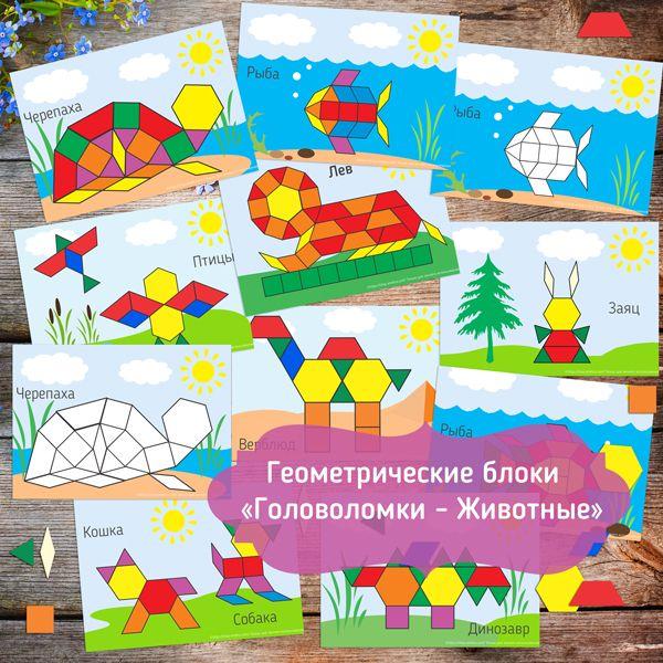 Геометрические игры для детей, листочки — шаблоны для составления картинок из геометрических блоков «Головоломки — животные»
