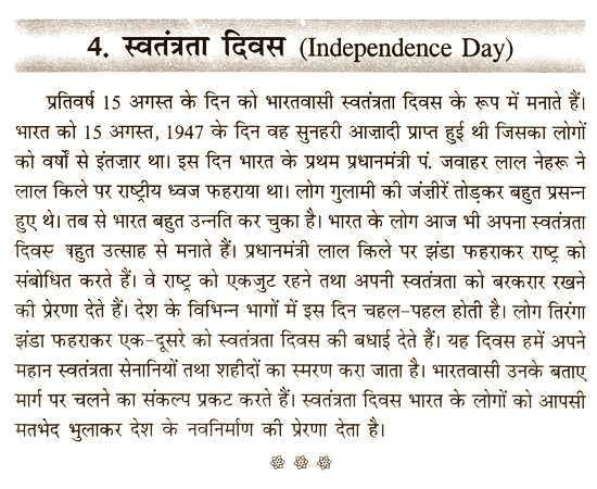Independence Day Speech in Hindi - स्वतंत्रता