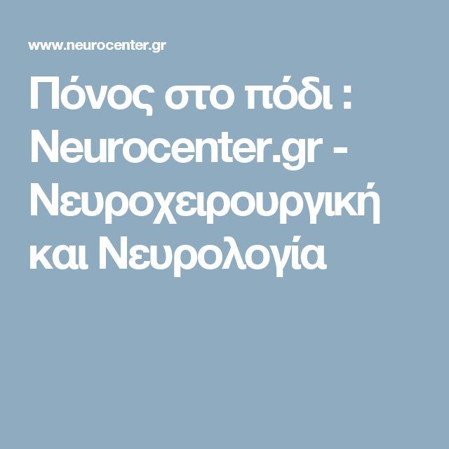 Πόνος στο πόδι : Neurocenter.gr - Νευροχειρουργική και Νευρολογία