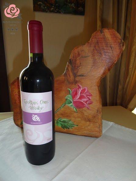 """Ερυθρός Οίνος """"Rodovoli"""", παραγωγής 2012. Red Wine """"Rodovoli"""", production 2012. (*** Hotel Rodovoli, Konitsa-Epirus-Greece)"""
