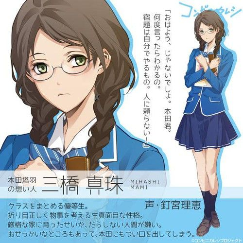 Konbini Kareshi TV Anime Reveals Cast - Rie Kugimiya as Mami Mihashi