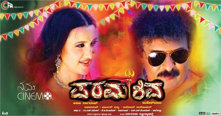 Crazystar V.Ravichandran #Paramashiva is ready for release.