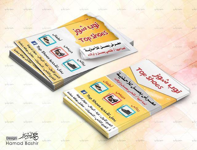 تصميم كرت فزت Design Cards Business Cards