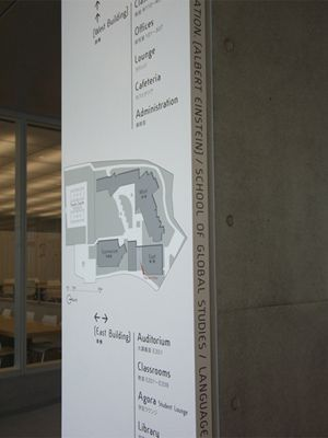 Floor to ceiling building directory sign with map 多摩大学グローバルスタディーズ学部