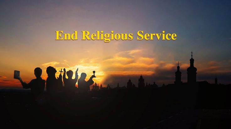"Almighty God's Word ""End Religious Service"" 