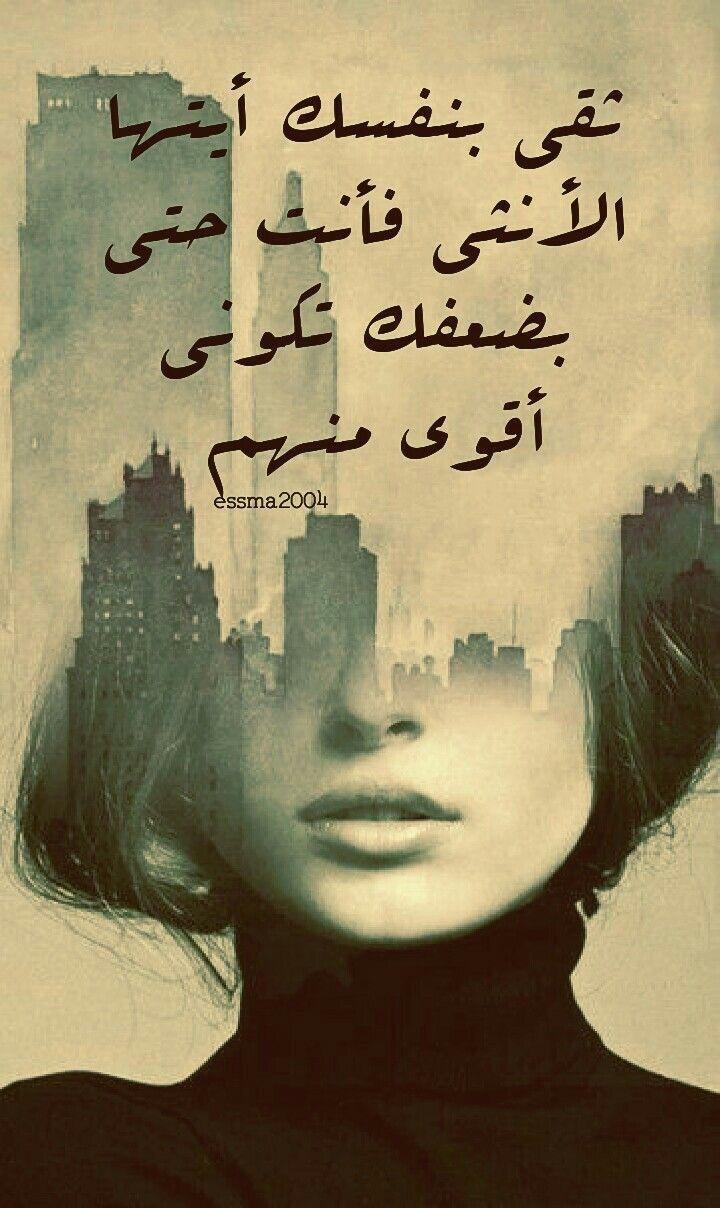 Pin By صورة و كلمة On همسات أنثى Beautiful Arabic Words Arabic Love Quotes Af Quotes