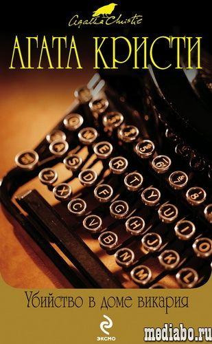 Агата Кристи. Мисс Марпл 1. Убийство в доме викария аудиокнига слушать онлайн - Зарубежные детективы аудиокниги слушать онлайн - Аудиобиблиотека - Аудиокниги онлайн