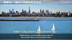 Melbourne has an ideal climate for a wide variety of open-air sports and leisure activities - Salvo Property Group. See video here: http://www.flickr.com/photos/salvoproperty/13185611824