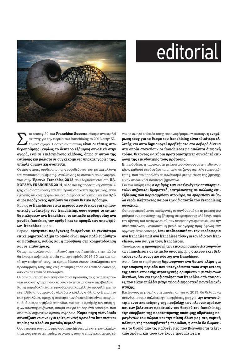 Ετήσιος Οδηγός ΠΑΝΟΡΑΜΑ FRANCHISE 2014 - Editorial