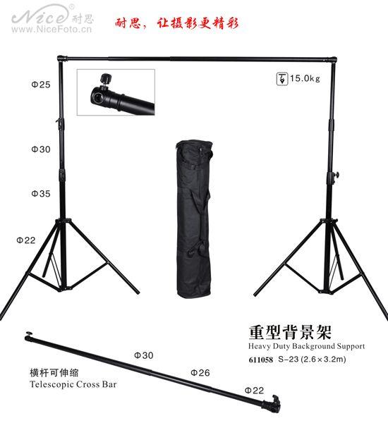 Система установки фона NiceFoto S-23 (2.6×3.3м)