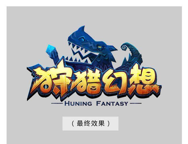 原创作品:狩猎幻想Q版游戏LOGO设计标...