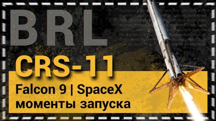 FALCON 9 | CRS-11 – ОСНОВНЫЕ МОМЕНТЫ ЗАПУСКА РАКЕТЫ SPACEX + ПОСАДКА НА ...