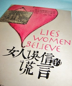 Lies Women Believe CHINESE Language Edition / by Nancy Leigh DeMoss
