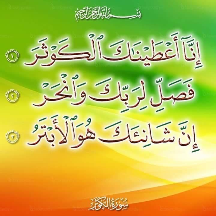 التفسير الميسر لسورة الكوثر ب س م الل ه Islamic Wallpaper Islamic Art Arabic Calligraphy