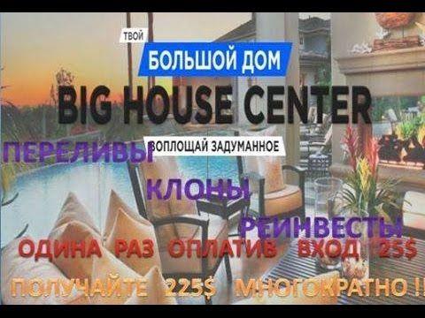 Коллекция БУДУЩЕЕ Big House Center Большой Дом,  ЗАРАБОТОК В ИНТЕРНЕТЕ  См... Теперь наш проект называется корпорацией--и это действительно так! Это один из проектов,который будет жить и работать долго.Он пришел НАВСЕГДА!!! О таком проекте можно было только мечтать и вот он появился,мечта сбывается! Здесь все возможности абсолютно для всех! Шикарные условия для работы и заработка как для активных, так и для пассивных участников. Нет квалификации!!! Вывод без процентов…