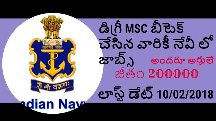 Indian Navy Recruitment| indian navy | indian navy jobs 2018| navy jobs |