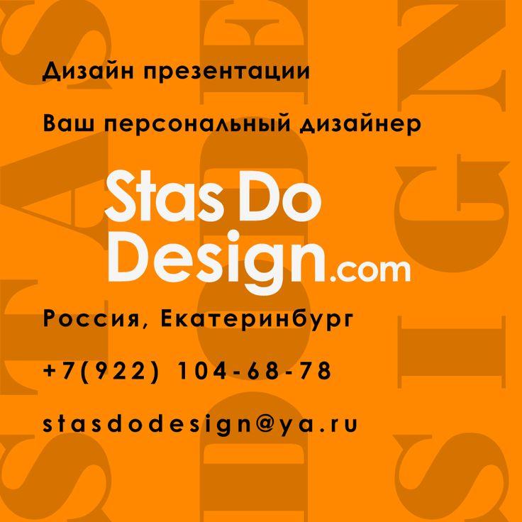 Дизайн презентации, Дизайн для печати, Дизайн среды, Иллюстрации, Дизайн для сайта, Иконки